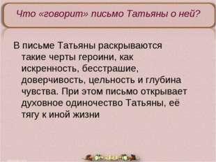 Что «говорит» письмо Татьяны о ней? В письме Татьяны раскрываются такие черты