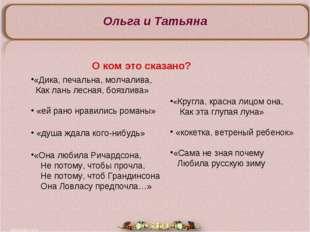 Ольга и Татьяна «Дика, печальна, молчалива, Как лань лесная, боязлива» «ей ра