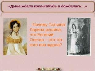 «Душа ждала кого-нибудь и дождалась…» Почему Татьяна Ларина решила, что Евген