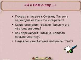 «Я к Вам пишу…» Почему в письме к Онегину Татьяна переходит от Вы к Ты и обра