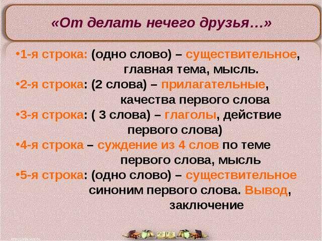 «От делать нечего друзья…» 1-я строка: (одно слово) – существительное, главна...
