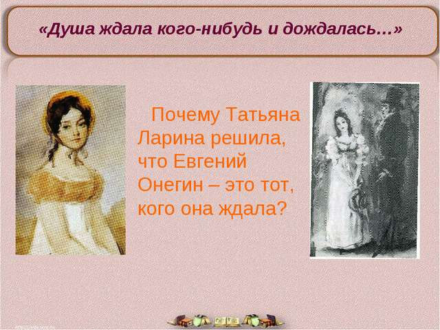 «Душа ждала кого-нибудь и дождалась…» Почему Татьяна Ларина решила, что Евген...