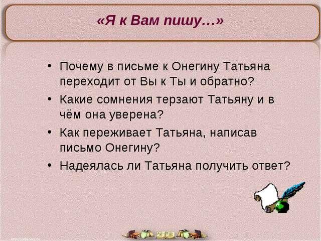 «Я к Вам пишу…» Почему в письме к Онегину Татьяна переходит от Вы к Ты и обра...