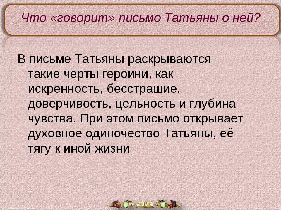 Что «говорит» письмо Татьяны о ней? В письме Татьяны раскрываются такие черты...