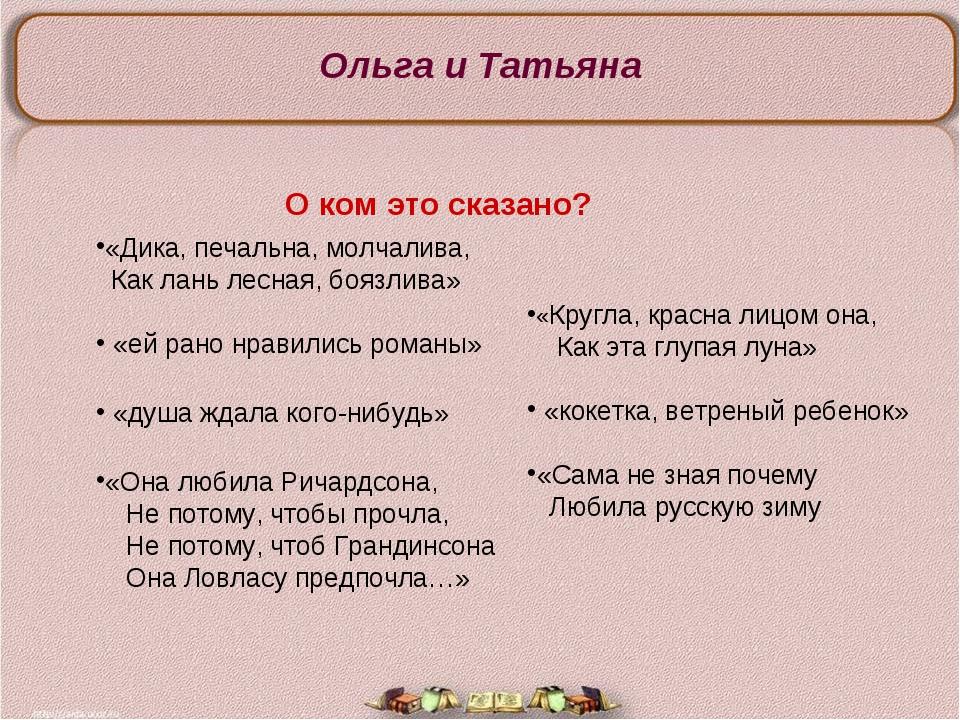 Ольга и Татьяна «Дика, печальна, молчалива, Как лань лесная, боязлива» «ей ра...