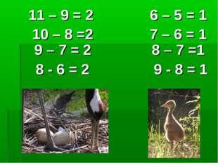 11 – 9 = 2 6 – 5 = 1 10 – 8 =2 7 – 6 = 1 9 – 7 = 2 8 – 7 =1 8 - 6 = 2 9 - 8