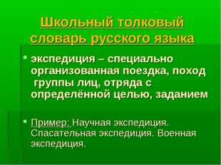 Школьный толковый словарь русского языка экспедиция – специально организован