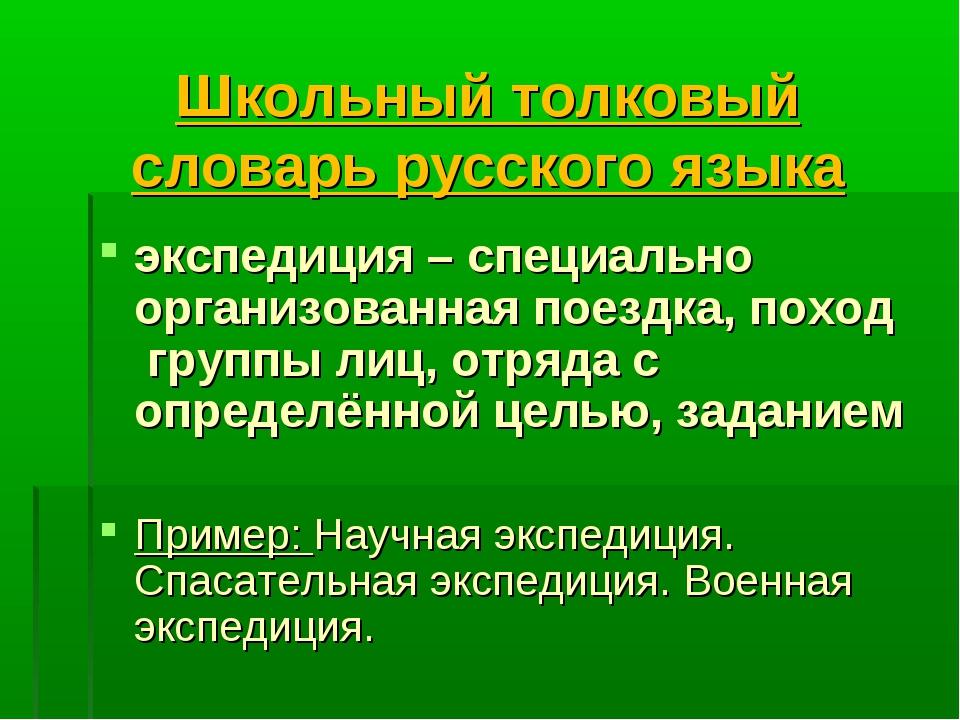 Школьный толковый словарь русского языка экспедиция – специально организован...