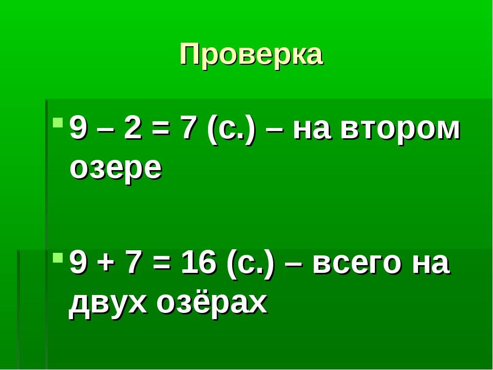 Проверка 9 – 2 = 7 (с.) – на втором озере 9 + 7 = 16 (с.) – всего на двух озё...