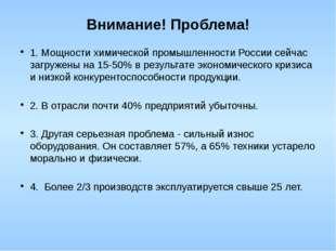 Внимание! Проблема! 1. Мощности химической промышленности России сейчас загру