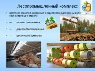 Лесопромышленный комплекс Комплекс отраслей, связанный с переработкой древеси