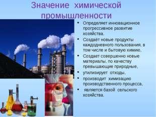 Значение химической промышленности Определяет инновационное прогрессивное раз