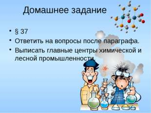 Домашнее задание § 37 Ответить на вопросы после параграфа. Выписать главные ц