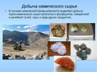 Добыча химического сырья В составе химической промышленности выделяют добычу