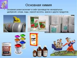 Основная химия Основная химия включает в себя производство минеральных удобре