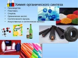Химия органического синтеза Производство: Пластмасс, Спиртов, Органических ки