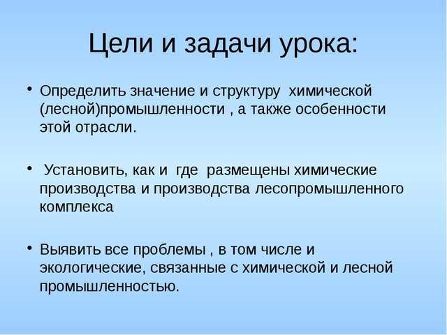 Цели и задачи урока: Определить значение и структуру химической (лесной)промы...
