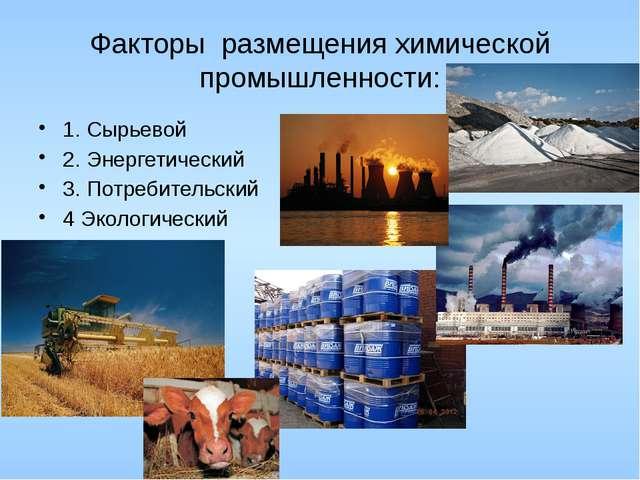 Факторы размещения химической промышленности: 1. Сырьевой 2. Энергетический 3...