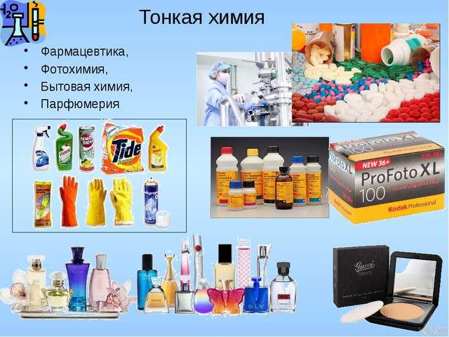 Тонкая химия Фармацевтика, Фотохимия, Бытовая химия, Парфюмерия