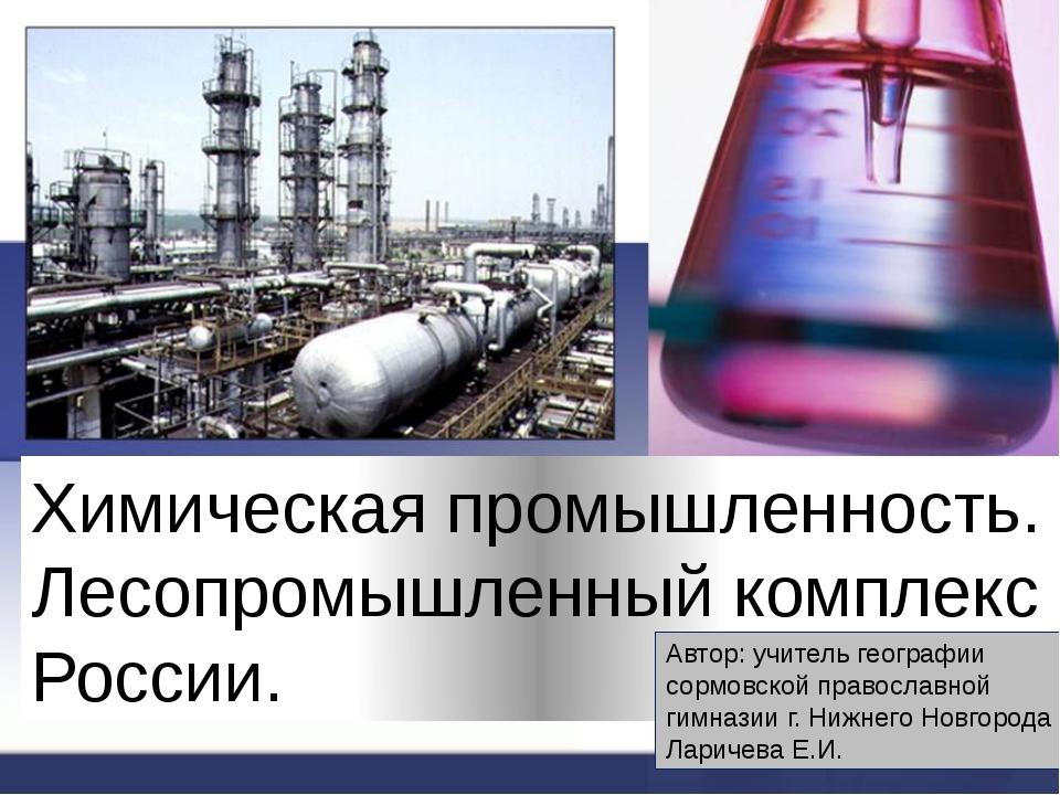 Химическая промышленность. Лесопромышленный комплекс России. Автор: учитель г...