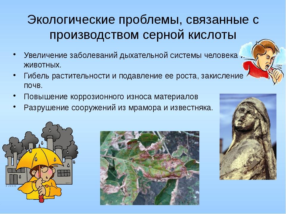 Экологические проблемы, связанные с производством серной кислоты Увеличение з...