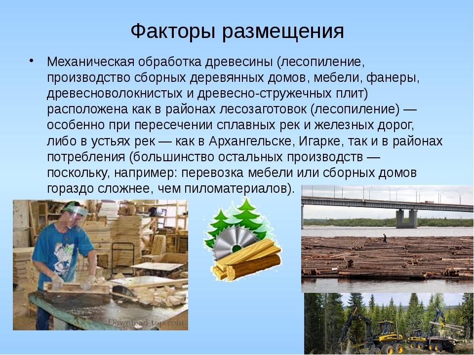 Факторы размещения Механическая обработка древесины (лесопиление, производств...