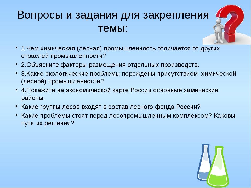 Вопросы и задания для закрепления темы: 1.Чем химическая (лесная) промышленно...