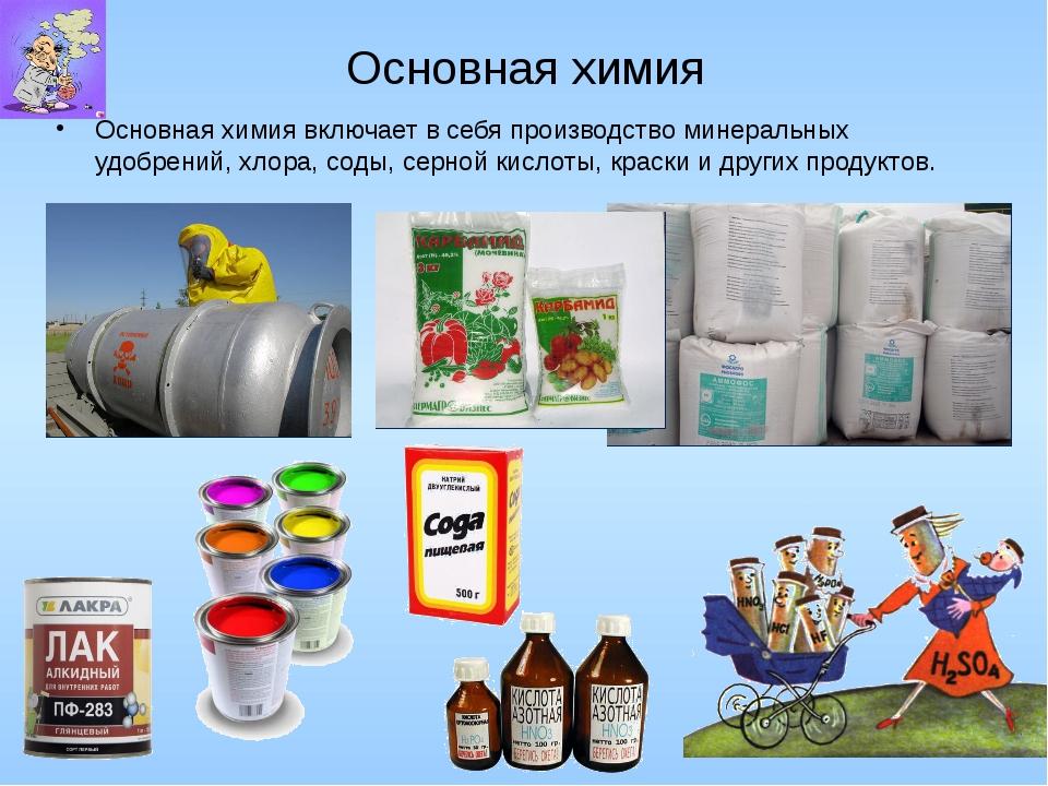 Основная химия Основная химия включает в себя производство минеральных удобре...