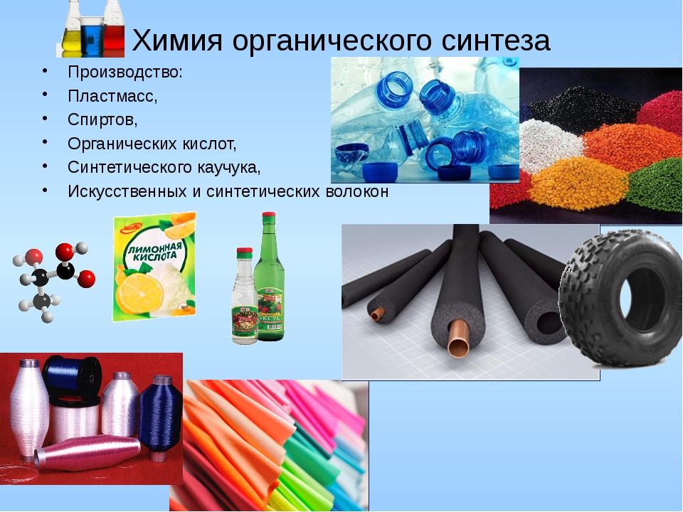 Химия органического синтеза Производство: Пластмасс, Спиртов, Органических ки...