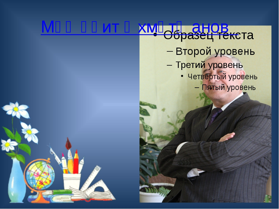 Мөҗәһит Әхмәтҗанов