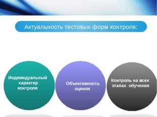 Актуальность тестовых форм контроля: Объективность оценки