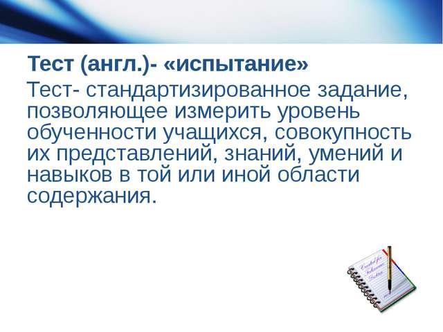 Тест (англ.)- «испытание» Тест- стандартизированное задание, позволяющее изм...