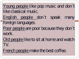 Young people like pop music and don`t like classical music. English people d