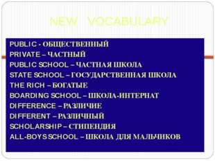 NEW VOCABULARY PUBLIC - ОБЩЕСТВЕННЫЙ PRIVATE – ЧАСТНЫЙ PUBLIC SCHOOL – ЧАСТНА