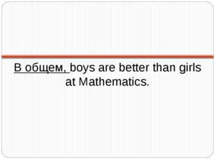 В общем, boys are better than girls at Mathematics.