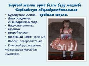 Берёзов жалпы орта білім беру мектебі Берёзовская общеобразовательная средня