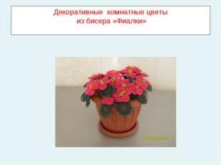 Декоративные комнатные цветы из бисера «Фиалки»