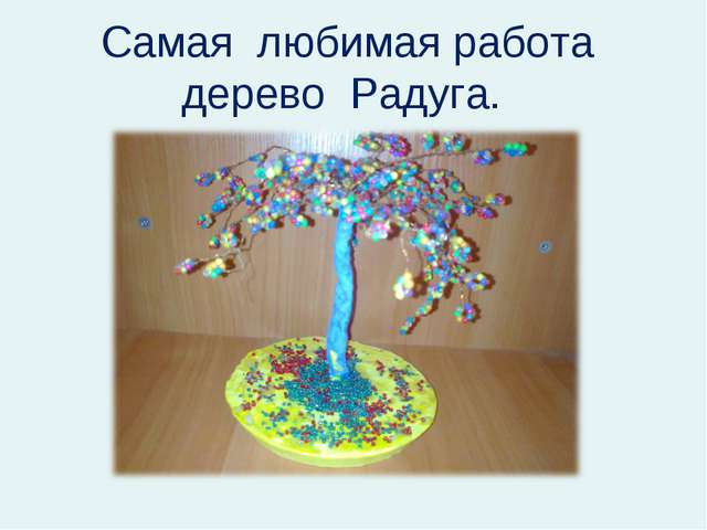 Самая любимая работа дерево Радуга.