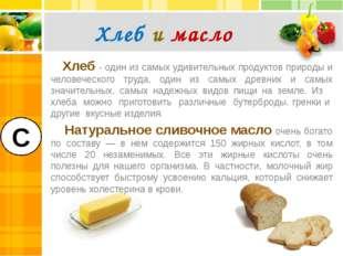 Хлеб - один из самых удивительных продуктов природы и человеческого труда, о