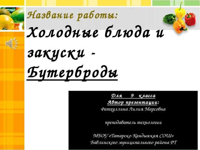 Для 9 класса Автор презентации: Фатхуллина Лилия Марсовна преподаватель техно...