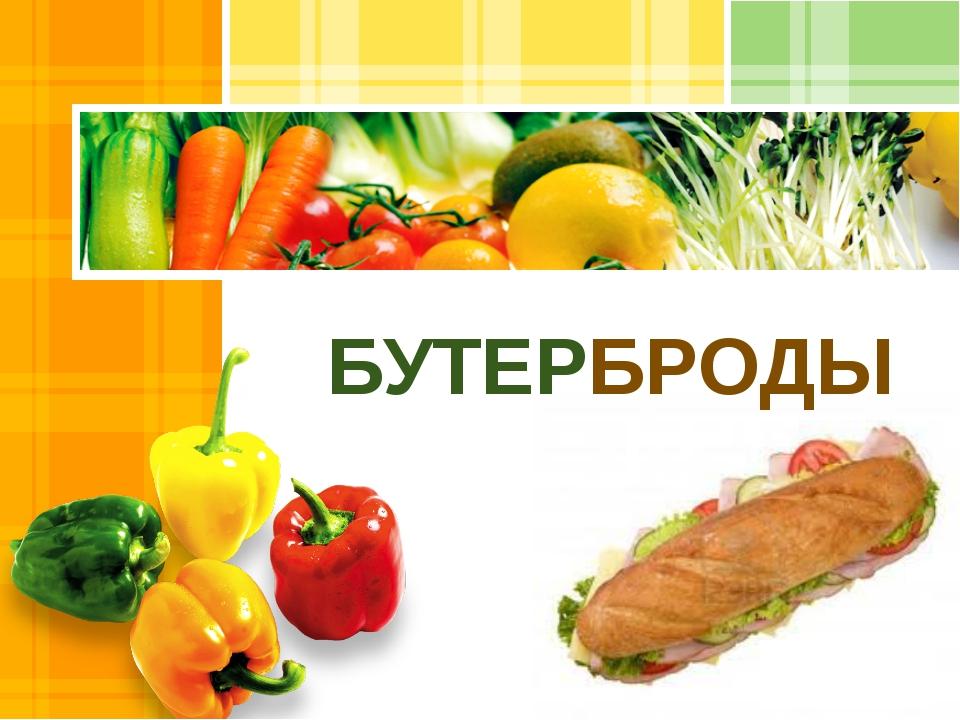 Слово «бутерброд» произошло от двух немецких слов: «BUTTER» - масло «BROT» -...