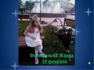 Филимонова Жанна 23 февраля