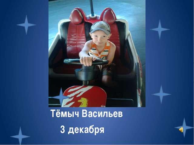 Тёмыч Васильев 3 декабря