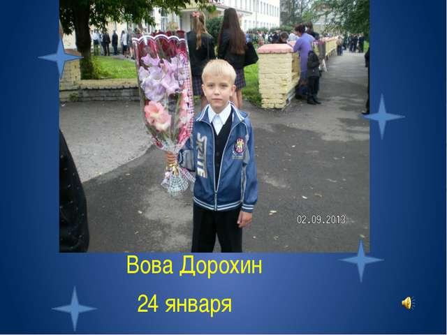 Вова Дорохин 24 января