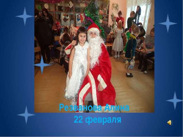 Резванова Алина 22 февраля