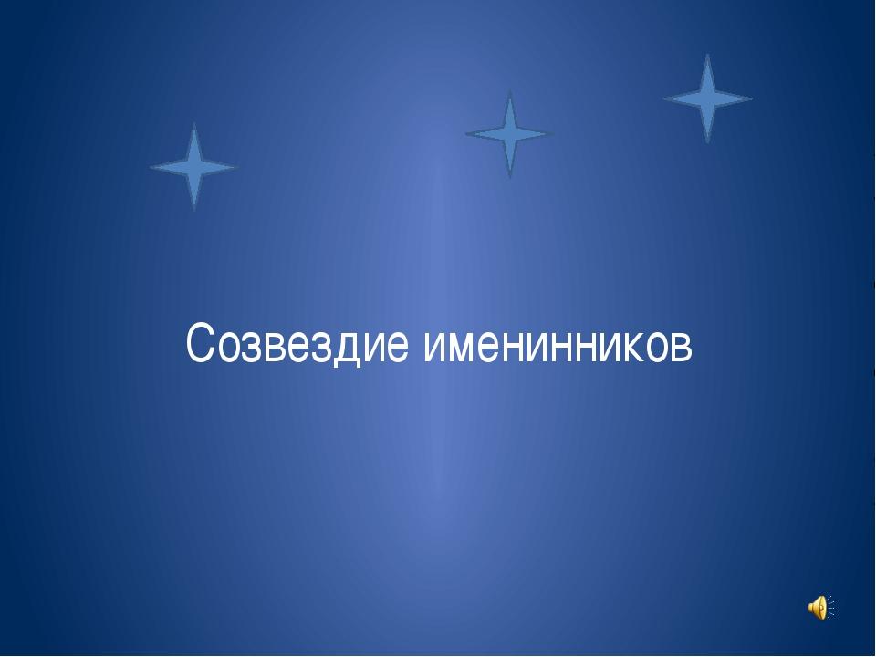 Созвездие именинников