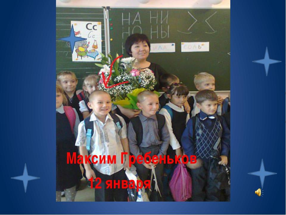 Максим Гребеньков 12 января