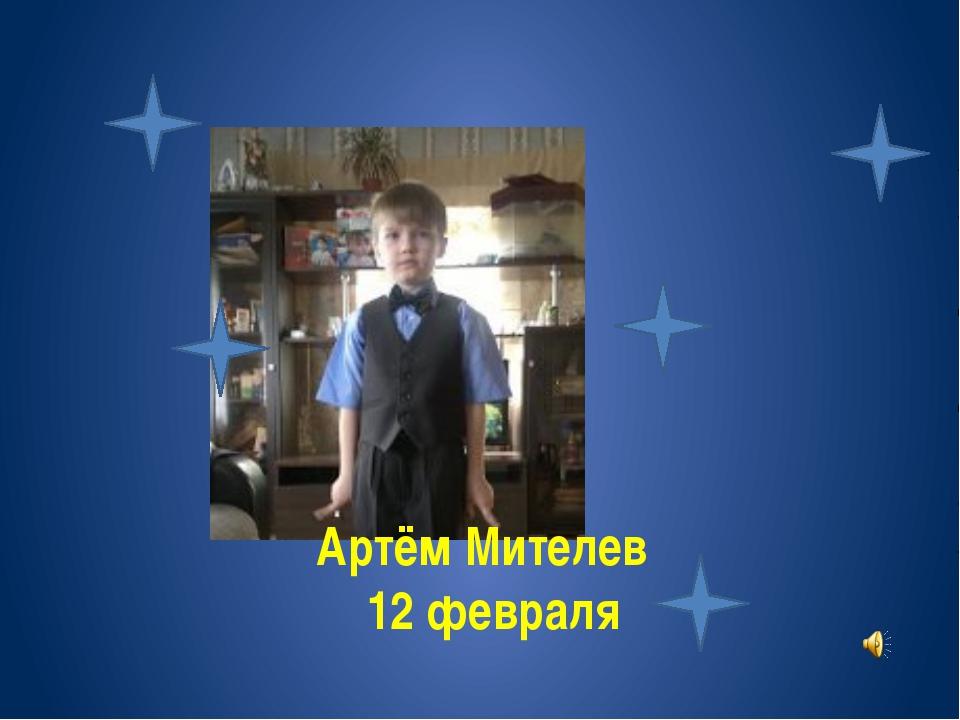 Артём Мителев 12 февраля