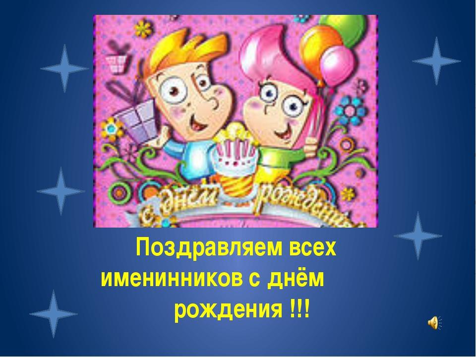 Поздравления с днем рождения одновременно 904