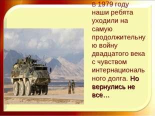 В 1979 году наши ребята уходили на самую продолжительную войну двадцатого век